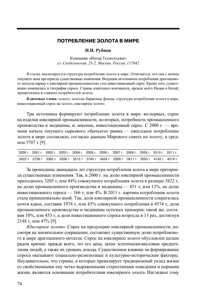 db095e85add7 Похожие темы научных работ по экономике и экономическим наукам , автор  научной работы — Рубцов Николай Николаевич,