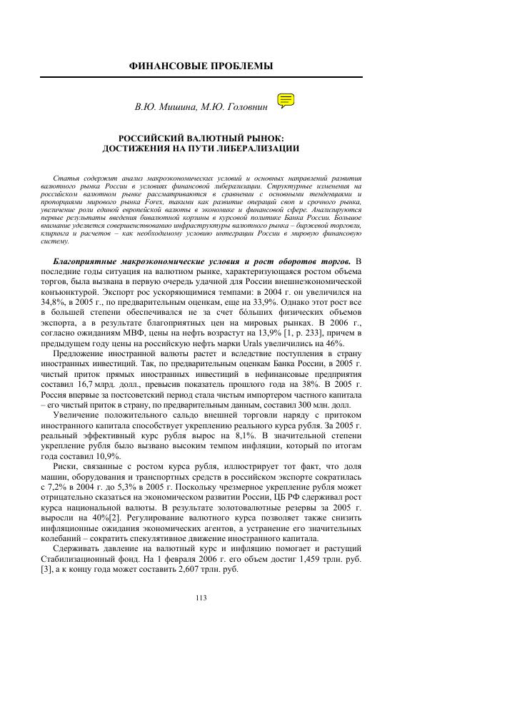 Курсовая на тему международный валютный рынок forex forexcompanyonline.com ответят по закону