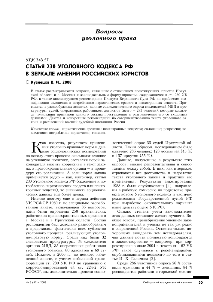 Ст 230 ук рф