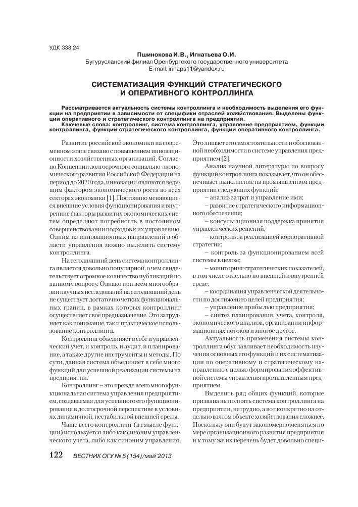 Систематизация функций стратегического и оперативного контроллинга  Показать еще