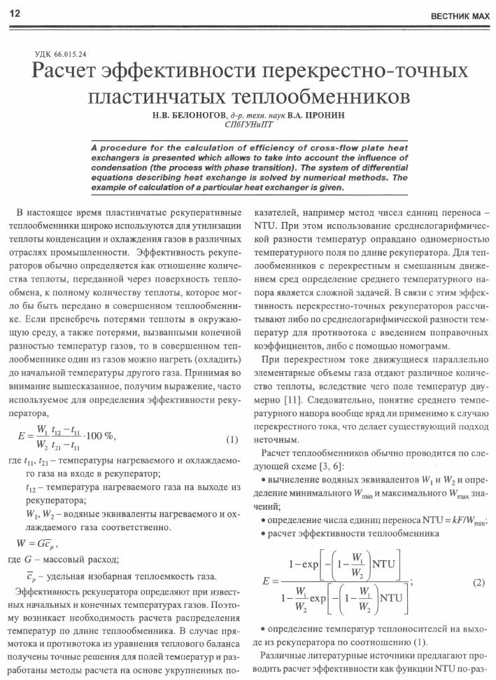 Методики расчета пластинчатого теплообменника Паяный теплообменник KAORI K215 Мурманск
