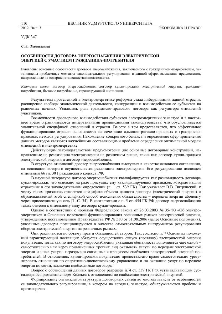 Положение по технической эксплуатации газораспределительных
