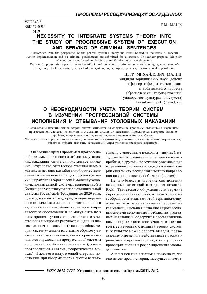 объекты исполнения и отбывания уголовных наказаний