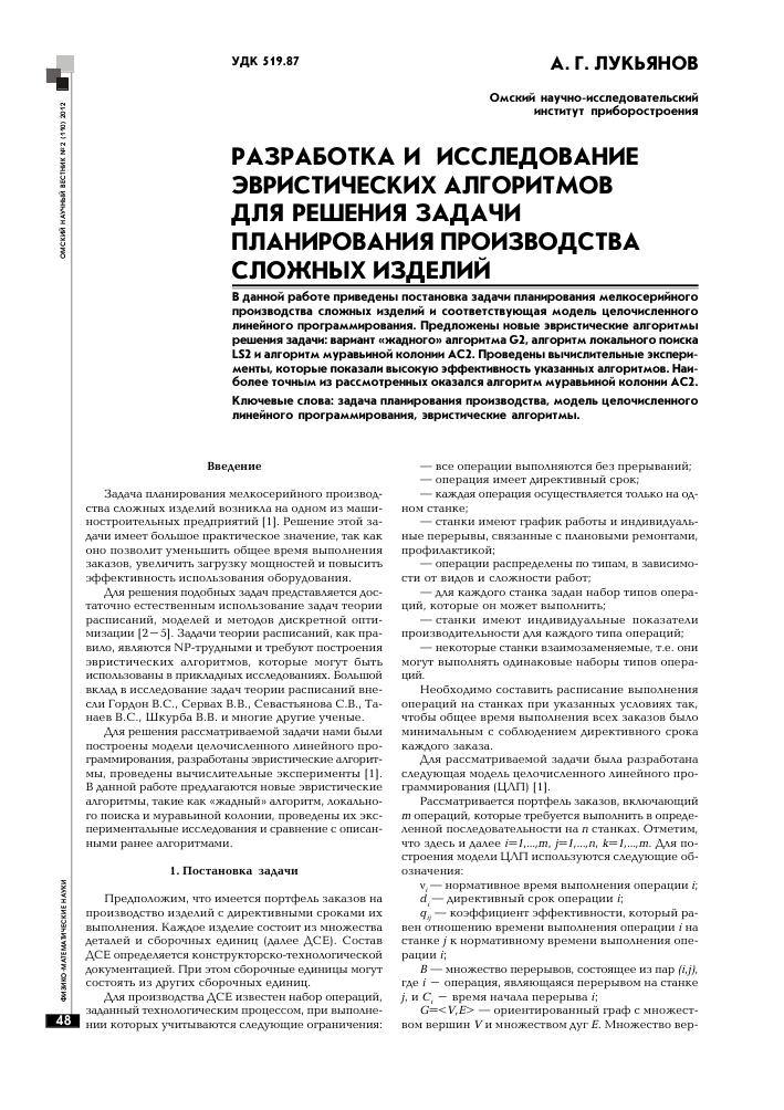 Лукьянов решение задач ответы задачи по теории вероятности с решениями