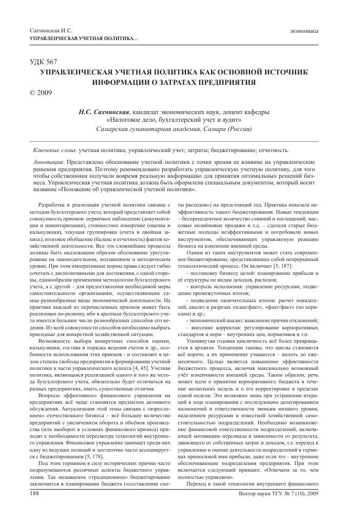 Управленческая учетная политика как основной источник информации о  Показать еще