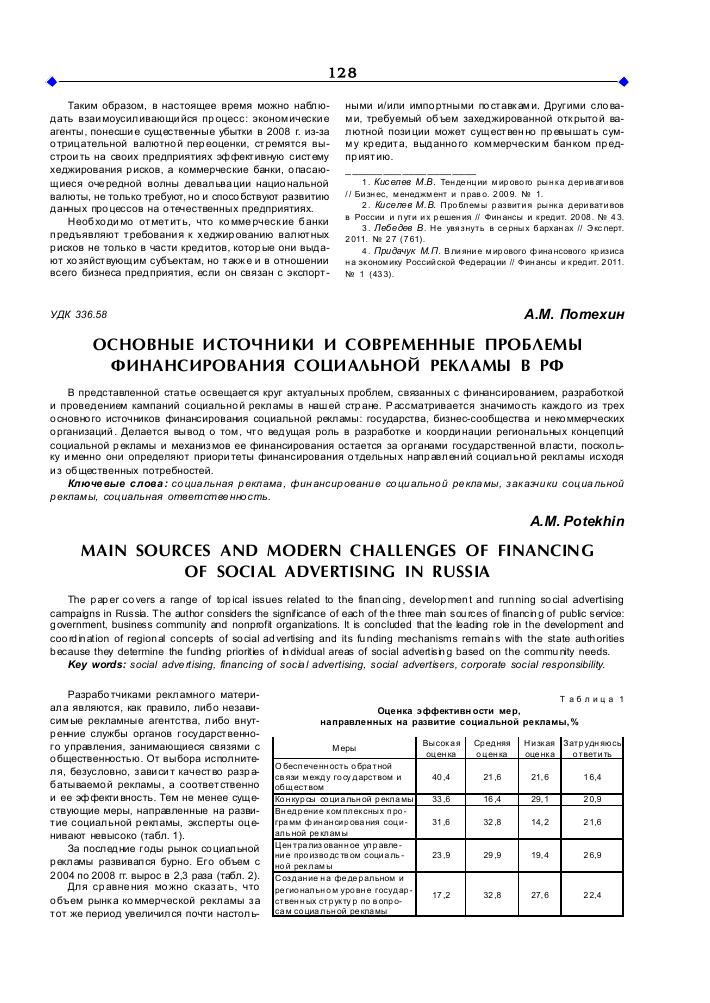 Государство как заказчик рекламы как подать объявление в мою рекламу белгород