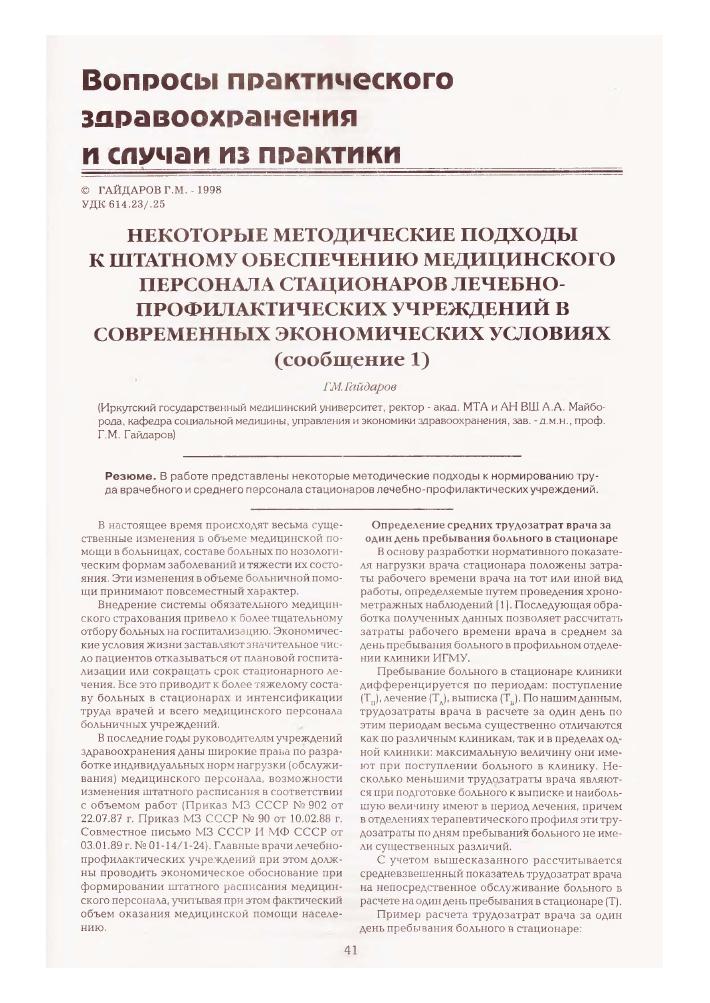 Отдел по защите прав потребителей архангельск