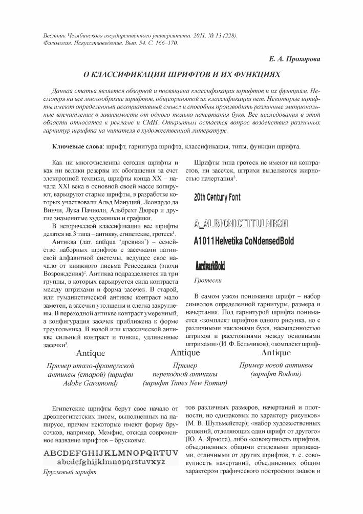 схема антиквенного шрифта