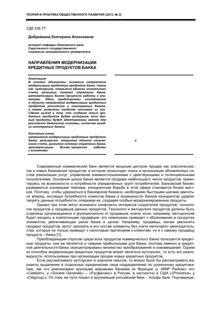 Направления модернизации кредитных продуктов банка тема научной  Показать еще