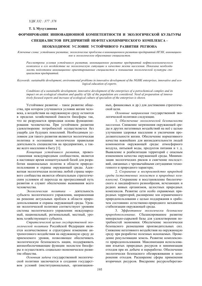 Формирование инновационной компетентности и экологической культуры  Показать еще