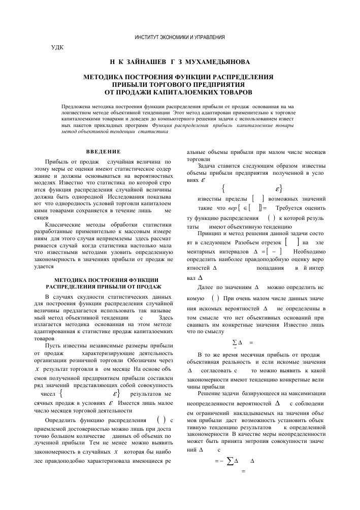 Решение задач по величине прибыли задачи по физике рабочая тетрадь с решением