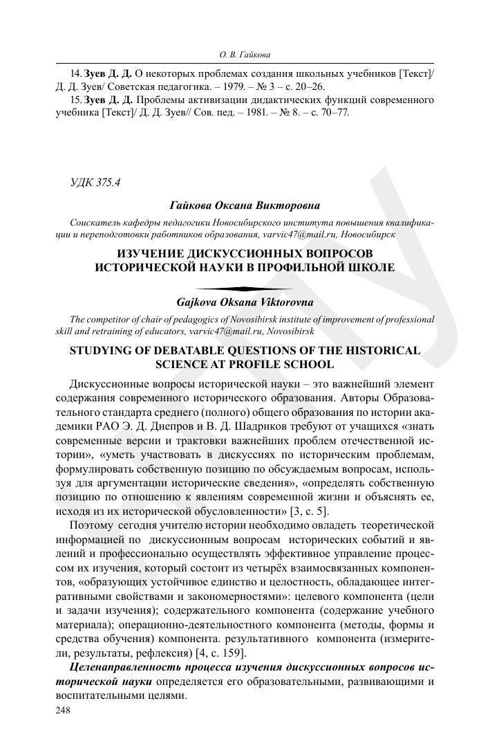 Книга «школьный учебник» д. Д. Зуев купить на ozon. Ru книгу с.