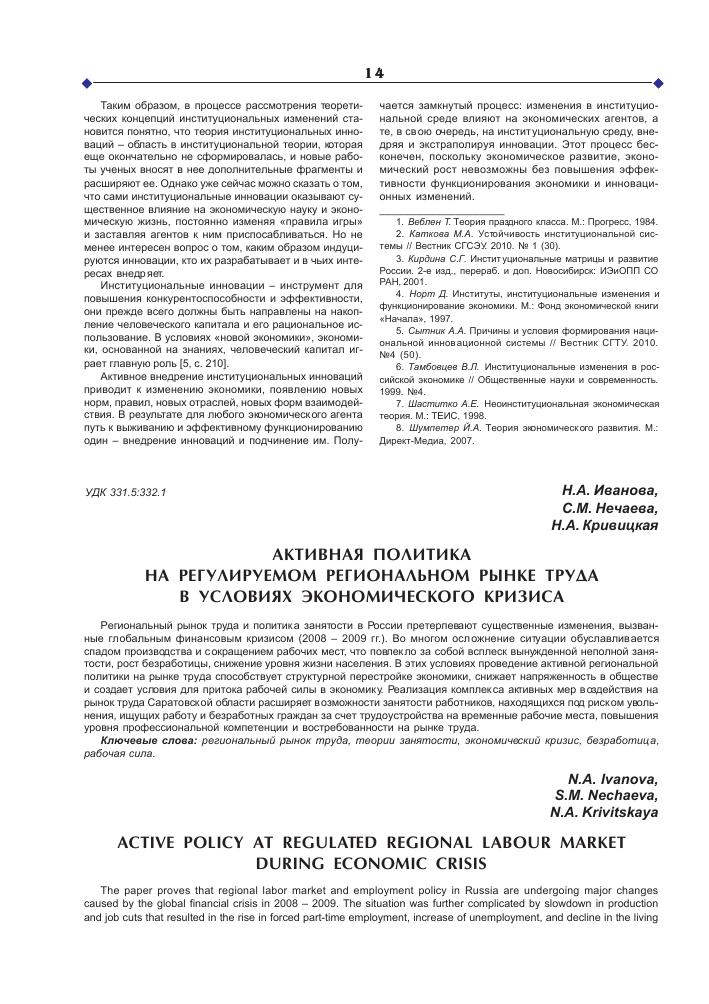 Активная политика на регулируемом региональном рынке труда в ... 7b1ac737e6c20