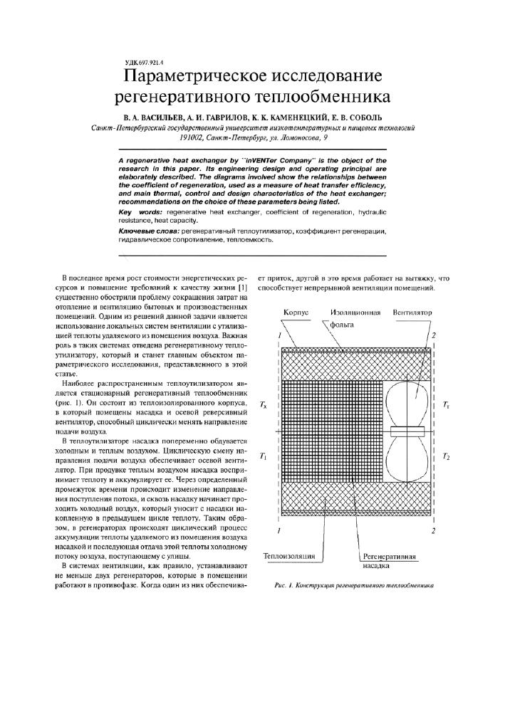 Время работы теплообменника Паяный теплообменник Машимпэкс (GEA) GBE 240 Юрга
