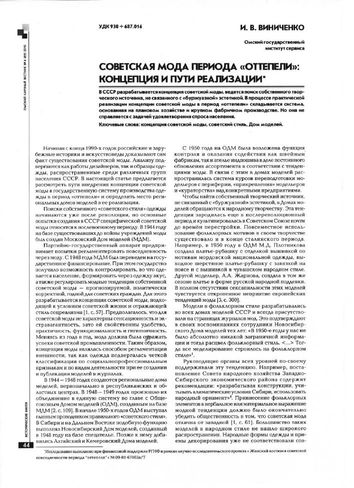 Советская девушка модель модернизации практическая работа девушка кузнец за работой