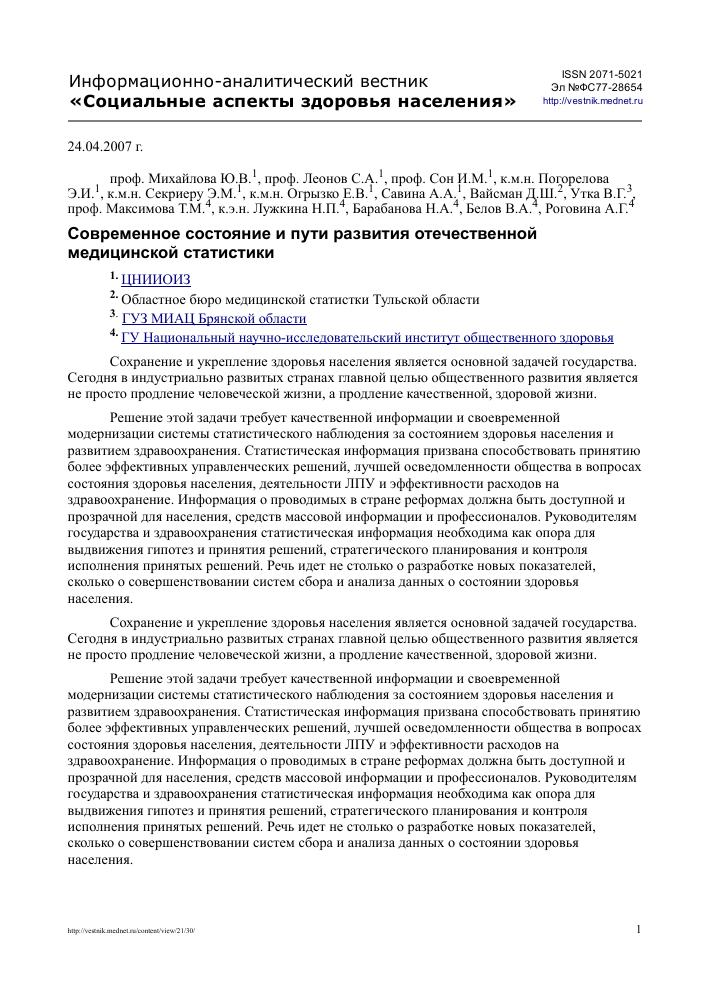 Медицинской статистике с примерами решения задач решите задачу используя следующие данные na2co3