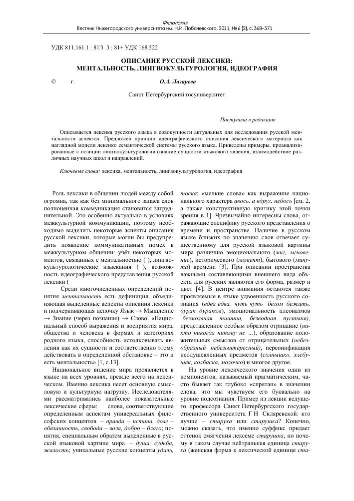 описание фотографии на русском языке примеры