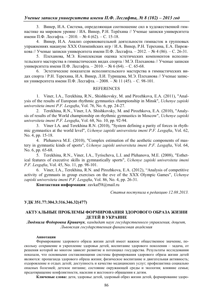 Похожие темы научных работ по медицине и здравоохранению , автор научной  работы — Кривачук Людмила Федоровна, 4df3e2de684