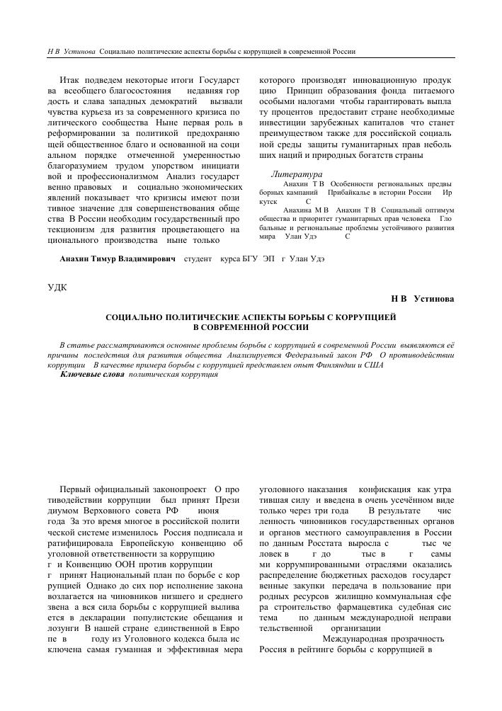 Эссе на тему коррупция в современной россии 9696