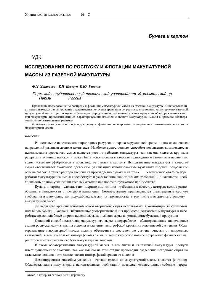 Характеристика макулатуры макулатура завод