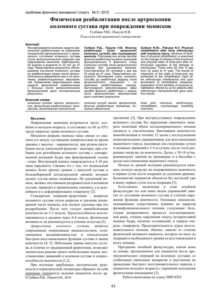 Статья по артроскопии коленного сустава остеохондроз плечевого сустава симптомы