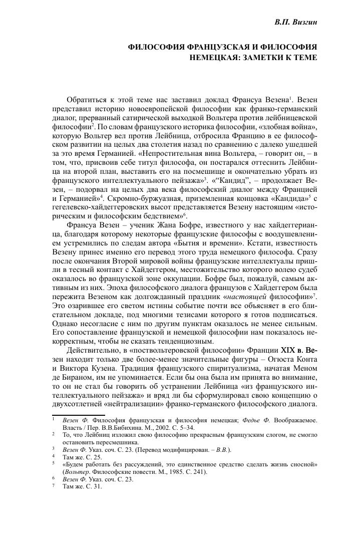 Французская философия 18 века доклад 4083