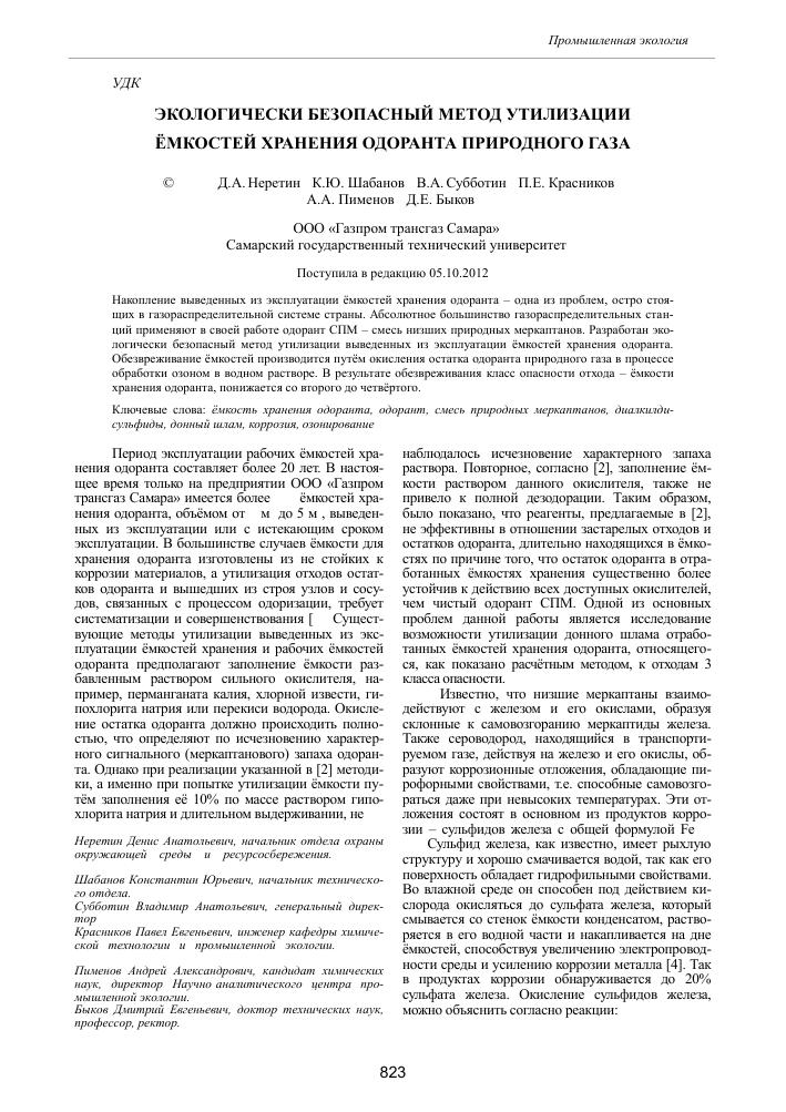 Инструкция по утилизации азотной кислоты