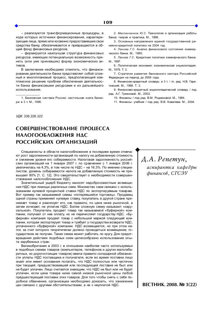 Энциклопедии спорных ситуаций по ндс необоснованная налоговая выгода