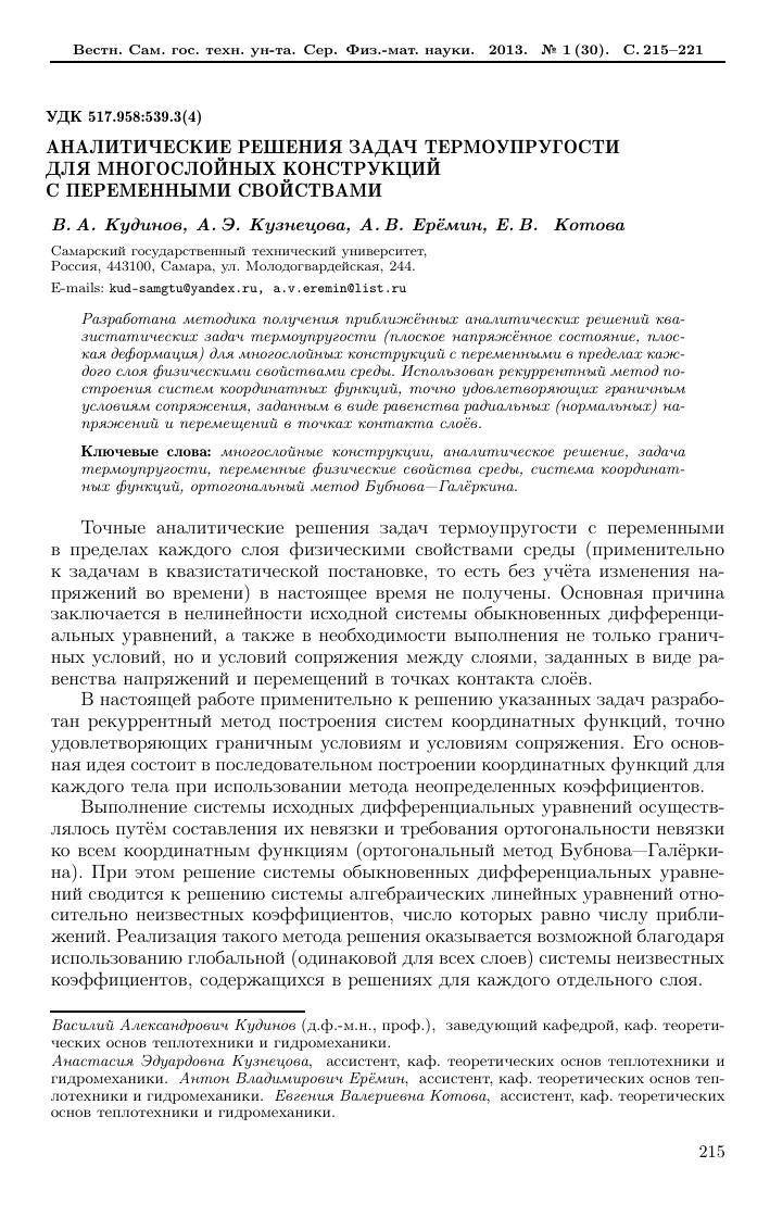 Аналитические задачи решение как решить линейную задачу графическим методом