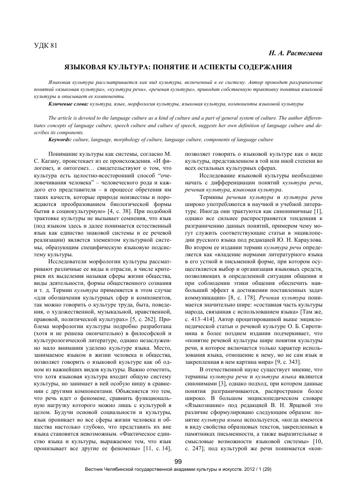 Головин основы культуры речи скачать pdf