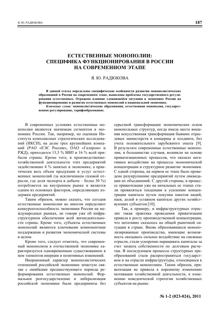 Доклад на тему естественные монополии 877
