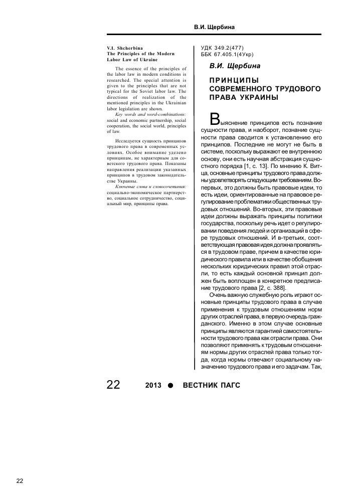 Трудовое право украины учебник читать онлайн бесплатно