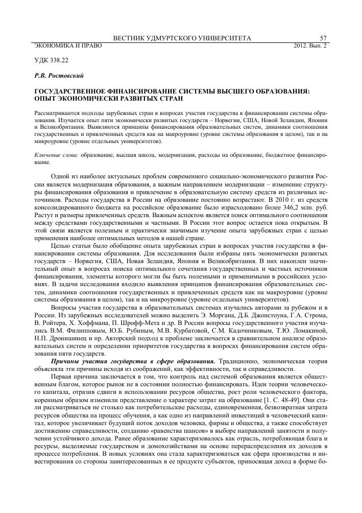 звенья финансовой системы 2012-схема