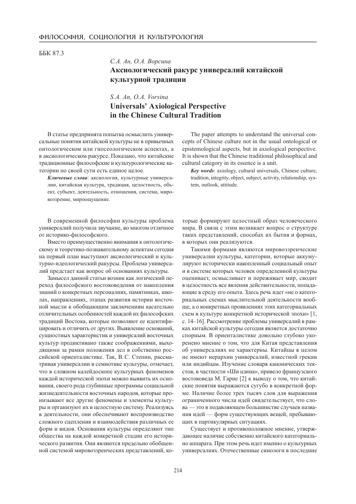 статьи научные по основным программам тайпинам