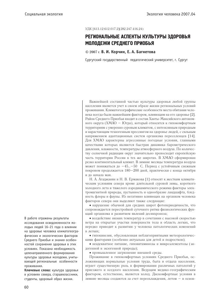 Глава 6. Адаптация ребенка к различным природным и климатогеографическим условиям