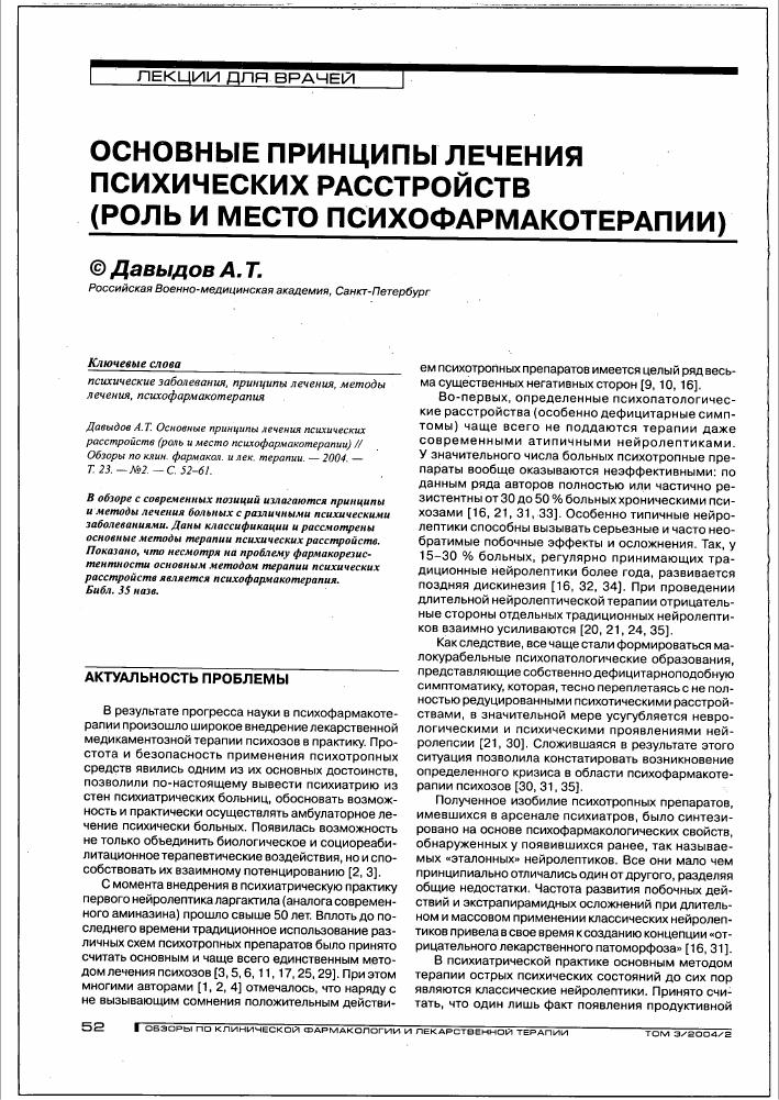 Принципы иммунотропной терапии реферат 7272