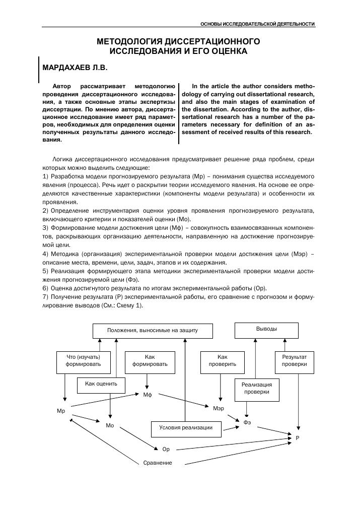 Методология диссертационного исследования и его оценка тема  Показать еще