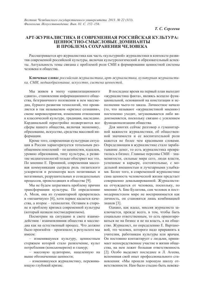 Арт журналистика и современная Российская культура ценностно  Показать еще