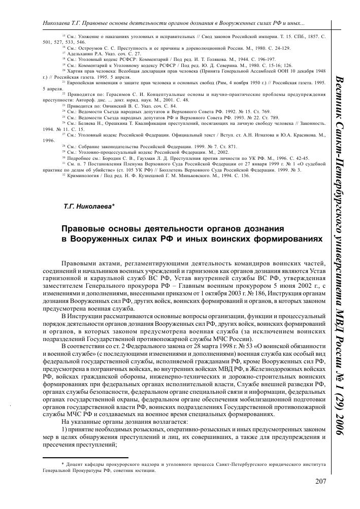 Инструкция о процессуальной деятельности органов дознания минобороны