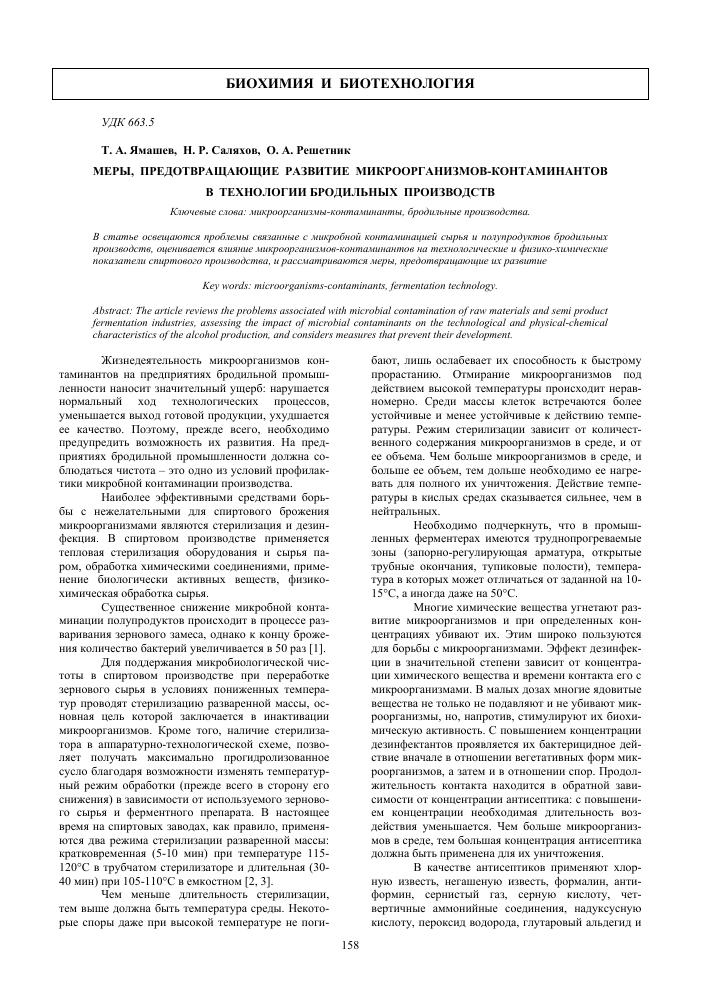 влияние концентрации растворенных веществ на развитие микроорганизмов