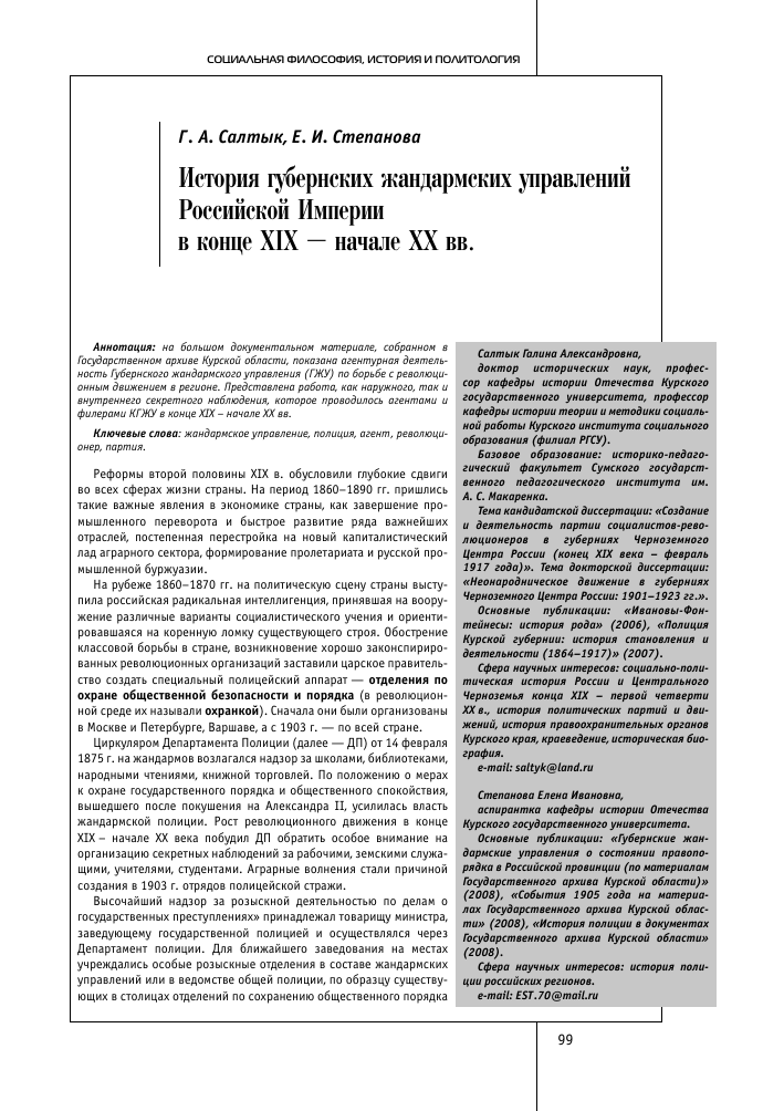 Инструкция по организации филерского наблюдения