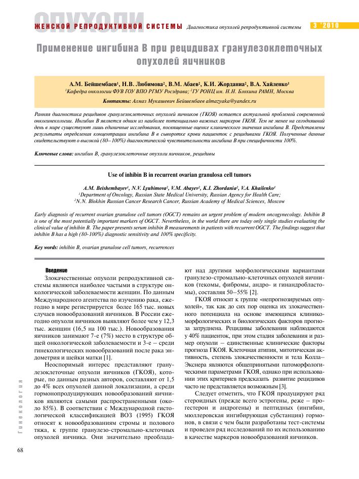 Пептиды и доброкачественная опухоль яичников таблеточные стероиды