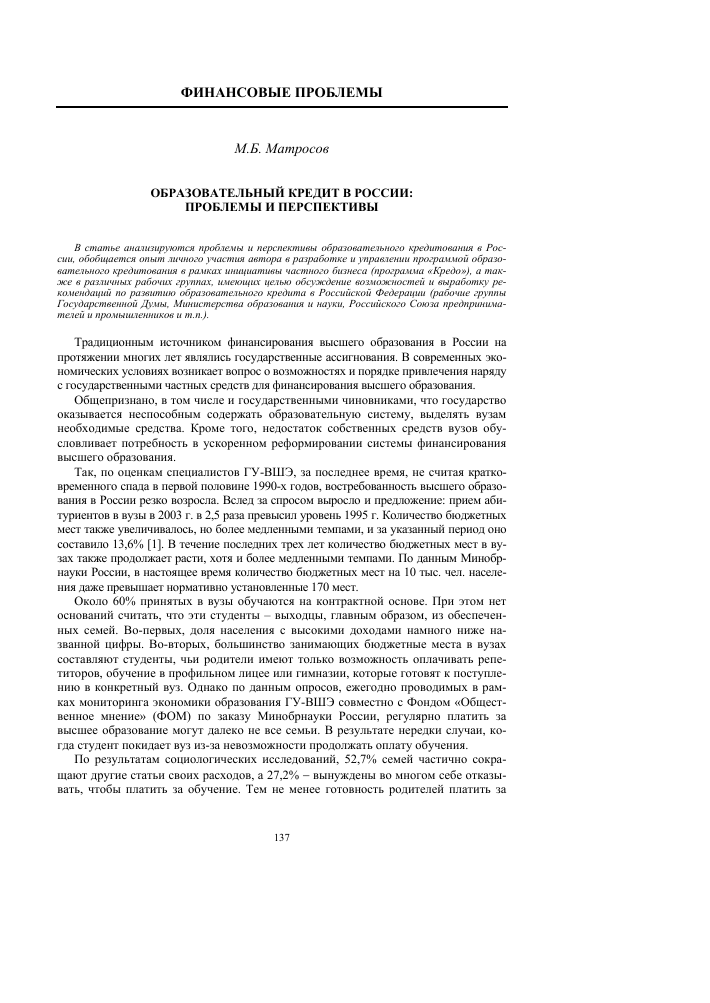 Кредиты статьи россия взять кредит с маленьким процентом