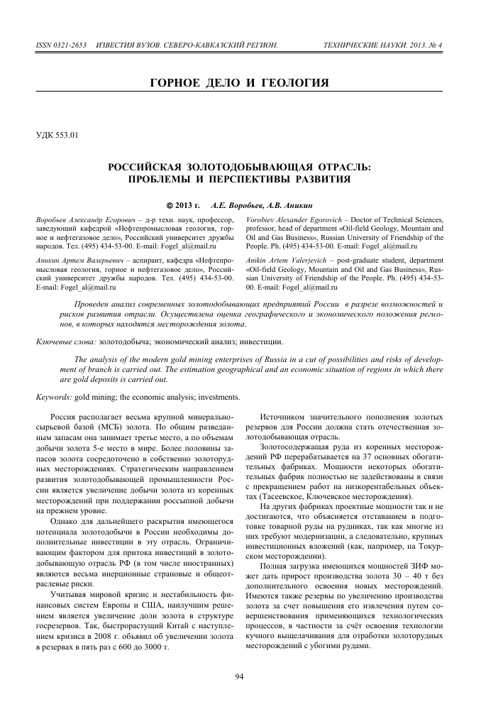 онлайн заявка на кредит наличными в красноярске во все банки
