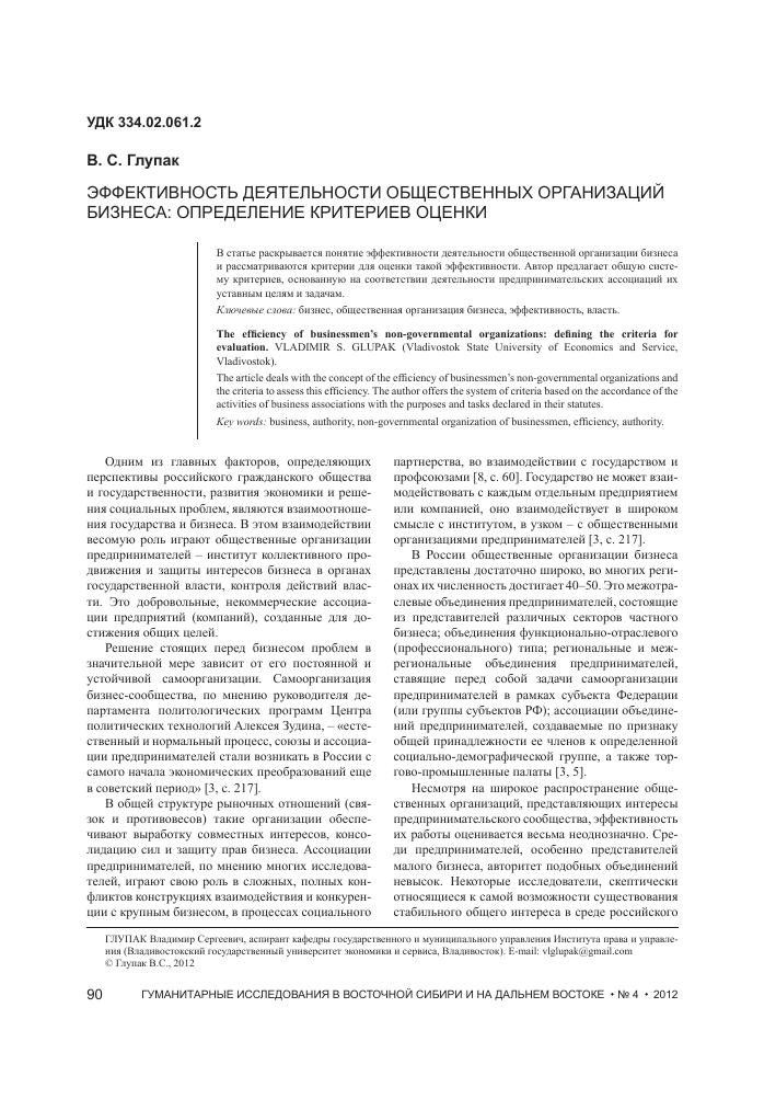 Устав общественная организация рядовой член совещательный
