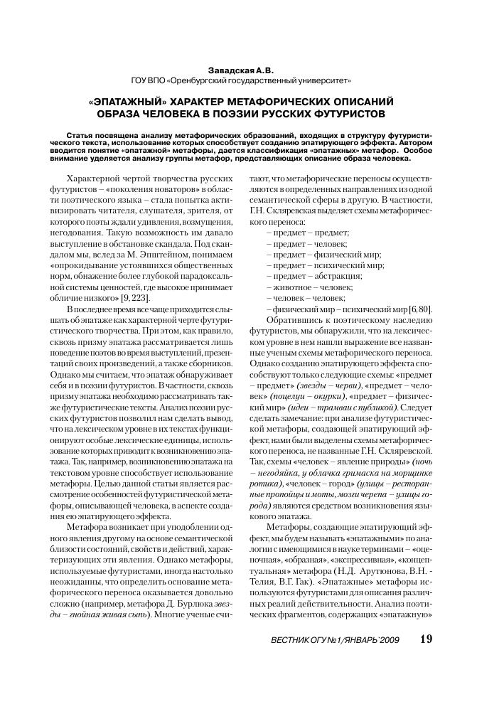 анализ стихотворения маяковского гимн критику