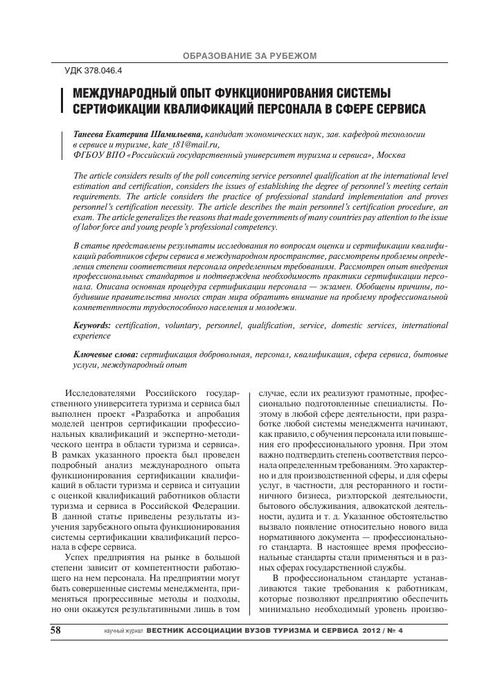 Сертификация квалификаций в туризме качество, сертификация и стандартизация товаров республики казахстан