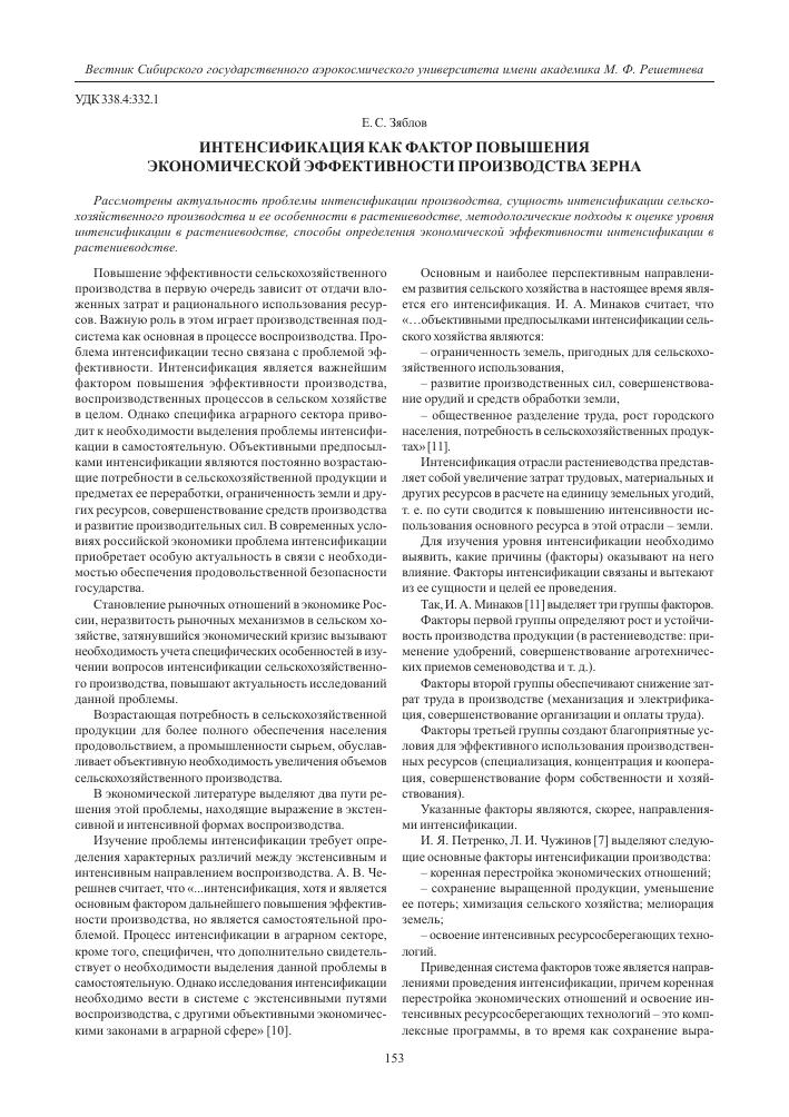 Учебник коваленко н.я экономика сельского хозяйства курс лекций