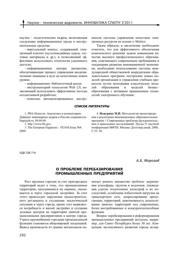 Похожие темы научных работ по общим и комплексным проблемам естественных и точных  наук , автор научной работы — Морозов Андрей Борисович, 1e9b6508a63