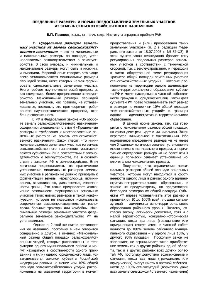 Постановление пленума 63 оспаривание сделок